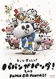 パパンがパンダ! その3 [DVD]