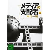 メディアの支配者(下) (講談社文庫)