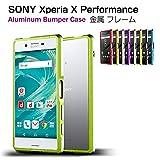 Xperia X Performance ケース アルミ バンパー かっこいい エクスぺリア エックス パフォーマンス メタル サイドバンパーXPER-BE-A95-T60623 (グリーン)