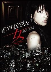 相沢真紀「都市伝説な女」 [DVD]