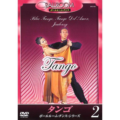 タンゴ BRD-902 [DVD]