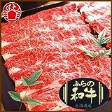 【年末年始お届けOK】 北海道 ふらの和牛
