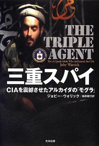 三重スパイ――CIAを震撼させたアルカイダの「モグラ」