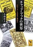チャップ・ブックの世界  近代イギリス庶民と廉価本 (講談社学術文庫)