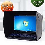サンワダイレクト ノートパソコン用遮光フード 15.6 17インチ 対応 200-DCV024