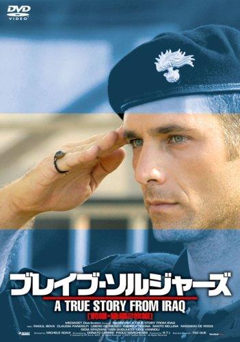 ブレイブ・ソルジャーズ [DVD]