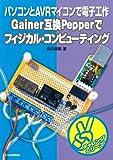 Gainer互換Pepperでフィジカル・コンピューティング―パソコンとAVRマイコンで電子工作 (チャレンジシリーズ)