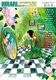ピュア百合アンソロジー ひらり、 Vol.12