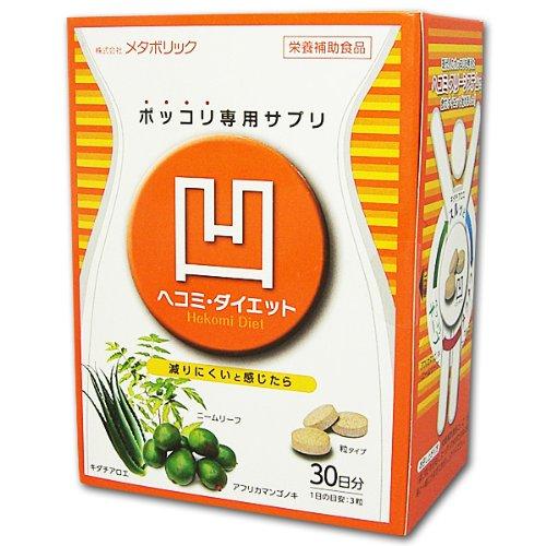COSME推荐!纯植物,日本凹凸曲线瘦身90粒,腰腹部效果好