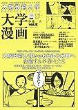 大阪芸術大学大学漫画 Vol.8 (8)