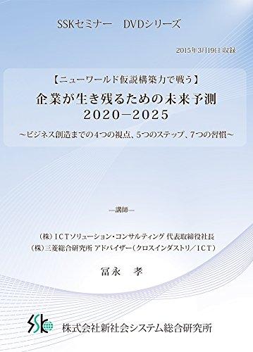 企業が生き残るための未来予測 2020-2025 [DVD]