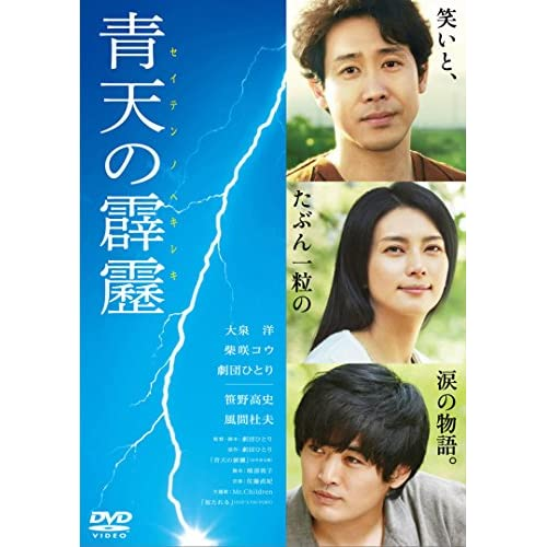 青天の霹靂 通常版 DVD