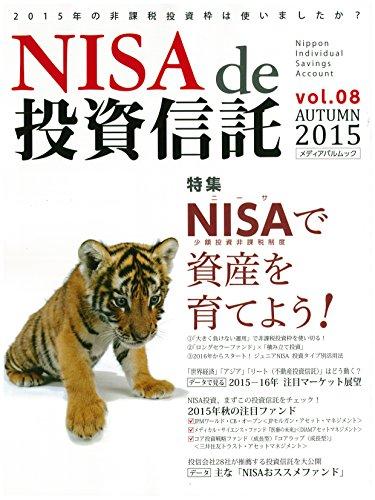 NISA de 投資信託 Vol.08 (メディアパルムック)