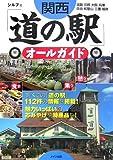 関西「道の駅」オールガイド