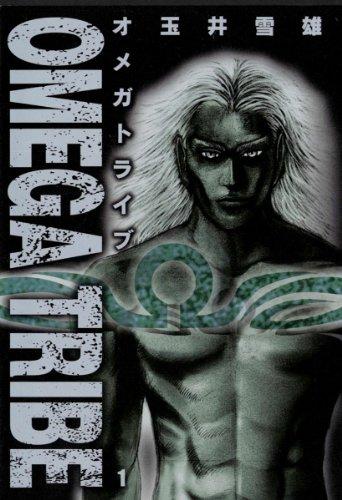 OMEGA TRIBE(1) (ビッグコミックス)