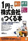 1円で株式会社をつくる本—「100年に一度の不況に打ち勝つ」お金を稼げる会社組織