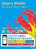 jQuery Mobileスマートフォンサイト・デザイン Webクリエイターが身につけておくべき新・100の法則。