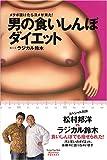 男の食いしんぼダイエット (オレンジページムック オレンジページPOCKET)