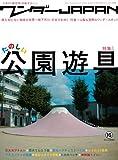 ワンダーJAPAN16 (三才ムック VOL. 304)
