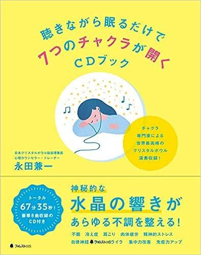当会理事長 永田兼一著『聴きながら眠るだけで7つのチャクラが開くCDブック』