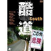 酷道 南日本編 [DVD]