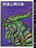 改造人間の島 (1977年) (旺文社文庫)