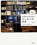 本好きさんのためのコーヒーのお店(単行本)