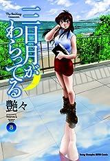 潮を吹きまくる女教師とのエロ恋愛漫画「三日月がわらってる」第3巻