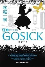 桜庭一樹「GOSICK」完結編の上巻となる第8巻が23日発売