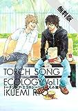 トーチソング・エコロジー (1) 【期間限定 無料お試し版】 (バーズコミックス スピカコレクション)