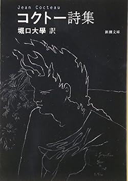 コクトー詩集 (新潮文庫)