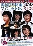 韓国TV映画ファンBOOK2008 独占インタビュー・イベント総集編 (DVD付)