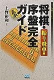将棋・序盤完全ガイド 振り飛車編 (マイナビ将棋BOOKS)