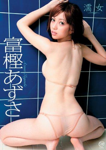 濡女-nureejyo- [DVD]
