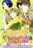 四天宝寺の王子様 7 (K-Book Selection)