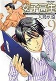 女子高生 9 (9) (アクションコミックス)