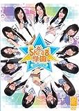 SKE48 DVD 「SKE48学園 DVD-BOX III(3枚組)」