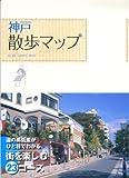 神戸散歩マップ