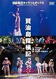 キャラメルボックス『賢治島探検記』2006 [DVD]