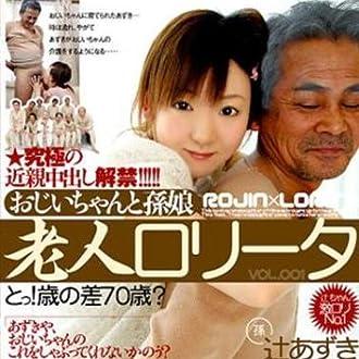 老人 ロリータ  辻あずき おじいちゃんと孫娘 [DVD]