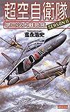 超空自衛隊〈SEASON2〉―第三次大戦勃発