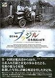 目でみるブラジル日本移民の百年 (ブラジル日本移民百年史 別巻)