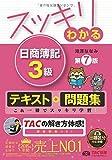 スッキリわかる 日商簿記3級 第7版 [テキスト&問題集] (スッキリわかるシリーズ) ランキングお取り寄せ