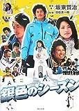 銀色のシーズン (角川文庫 は 35-1)