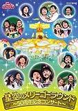 NHK おかあさんといっしょ ファミリーコンサート 星空のメリーゴーラウンド 50周年記念コンサート [レンタル落ち]
