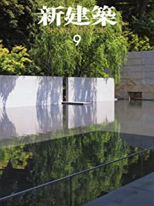 新建築 2012年 09月号 [雑誌]