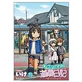 ねこむすめ道草日記 11 (リュウコミックス)