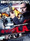 ギャング・イン・L.A.[DVD]