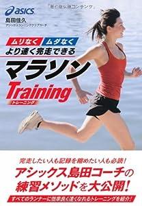 """""""ムリなく""""""""ムダなく""""より速く完走できる マラソントレーニング"""