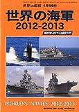 世界の艦船増刊 世界の海軍2012-2013 2012年 04月号 [雑誌]